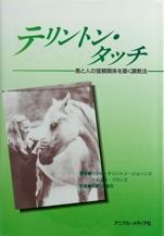 「テリントン・タッチ」馬と人の信頼関係を築く調教法